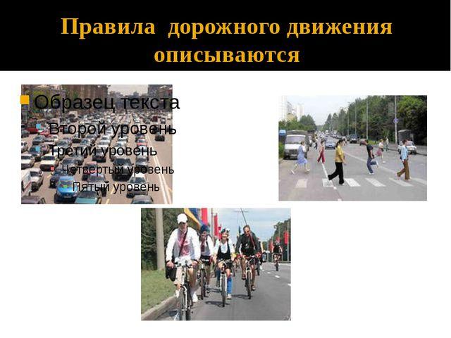 Правила дорожного движения описываются