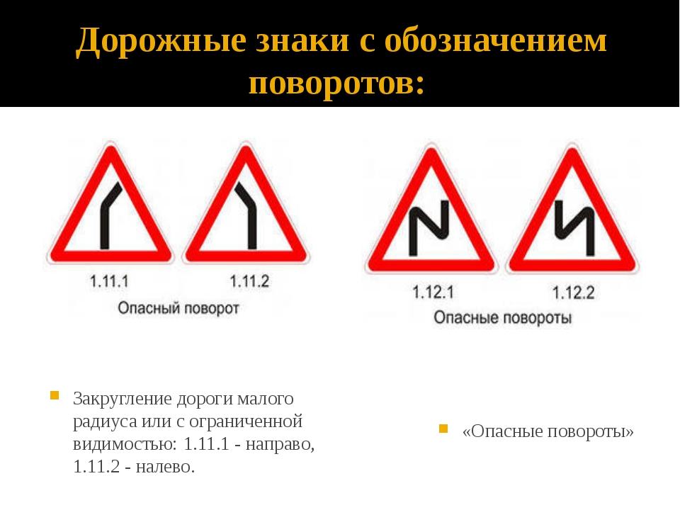 Дорожные знаки с обозначением поворотов: Закругление дороги малого радиуса ил...
