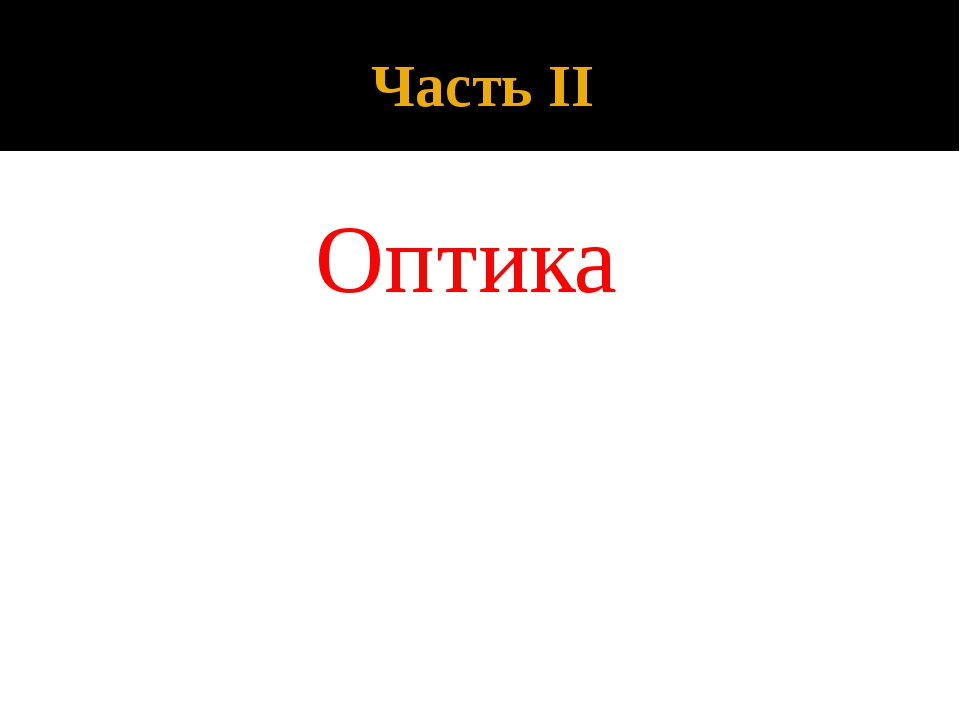 Часть II Оптика