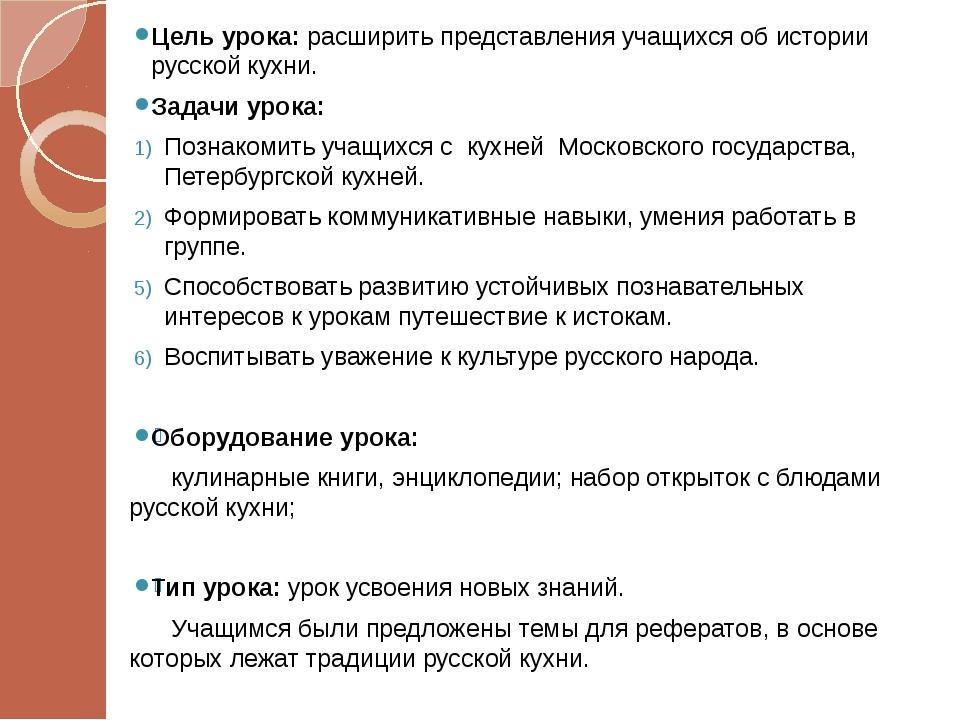 Цель урока: расширить представления учащихся об истории русской кухни. Задачи...