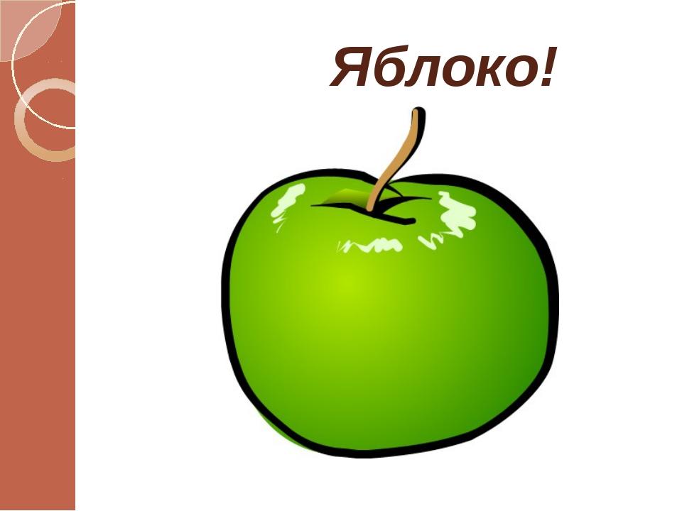 Яблоко!