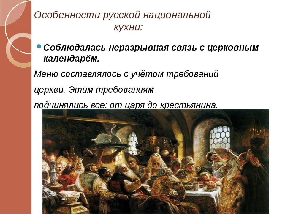 Особенности русской национальной кухни: Соблюдалась неразрывная связь с церко...