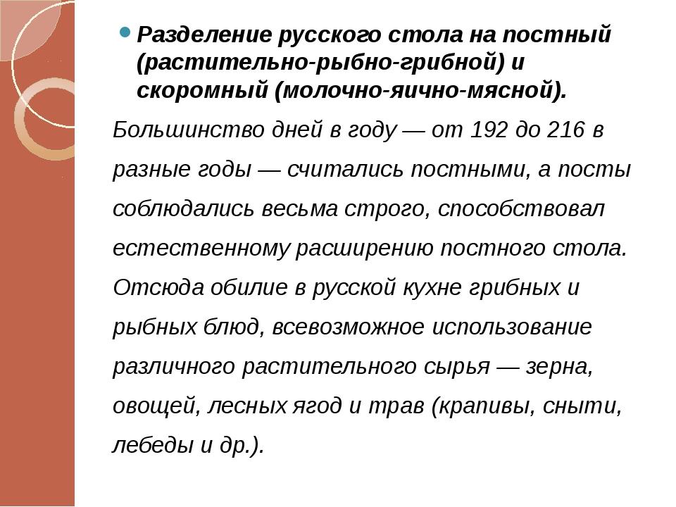 Разделение русского стола на постный (растительно-рыбно-грибной) и скоромный...