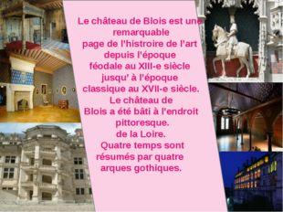 Le château de Blois est une remarquable page de l'histroire de l'art depuis
