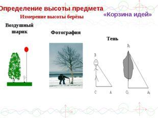 Воздушный шарик Фотография Тень Определение высоты предмета «Корзина идей» И