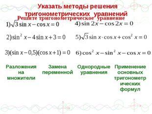 Указать методы решения тригонометрических уравнений Решите тригонометрическо