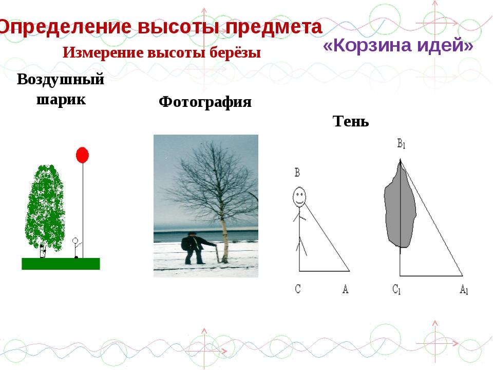 Воздушный шарик Фотография Тень Определение высоты предмета «Корзина идей» И...