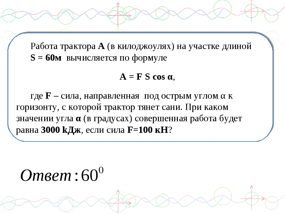Работа трактора А (в килоджоулях) на участке длиной S = 60м вычисляется по фо...