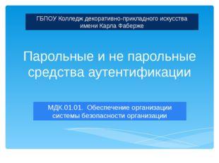 Парольные и не парольные средства аутентификации МДК.01.01. Обеспечение орган