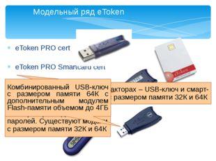 Модельный ряд eToken eToken PRO cert eToken PRO Smartcard cert eToken NG-OTP