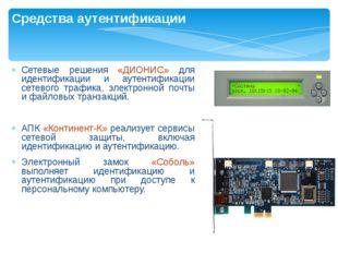 Сетевые решения «ДИОНИС» для идентификации и аутентификации сетевого трафика,