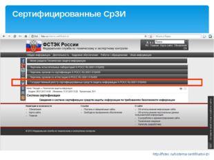 Сертифицированные СрЗИ http://fstec.ru/sistema-sertifikatsii-tzi