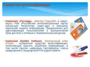 Компания «Рускард». «Мастер Паролей» и смарт-карты РИК (Российская интеллекту