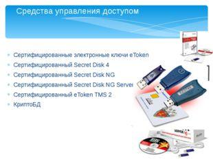 Средства управления доступом Сертифицированные электронные ключи eToken Серти