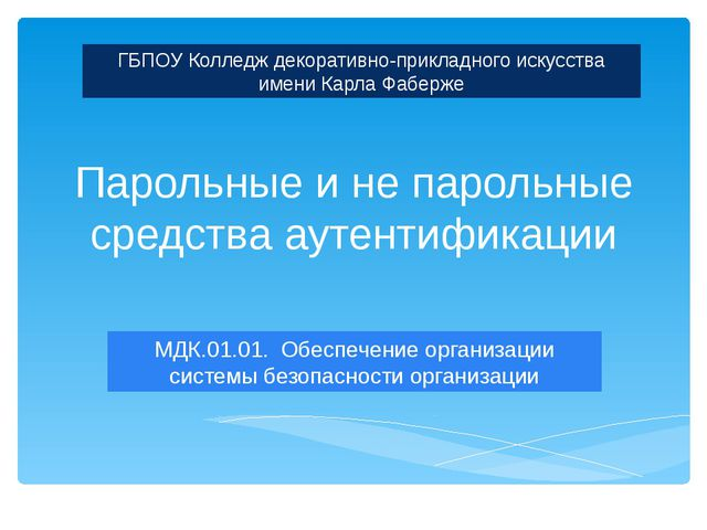 Парольные и не парольные средства аутентификации МДК.01.01. Обеспечение орган...