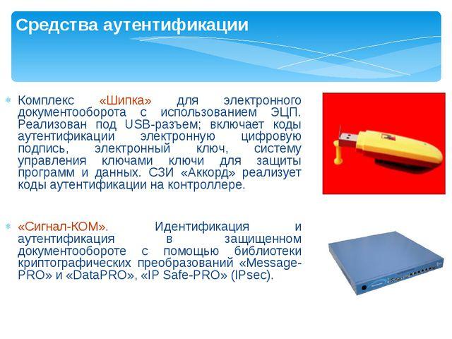 Комплекс «Шипка» для электронного документооборота с использованием ЭЦП. Реал...