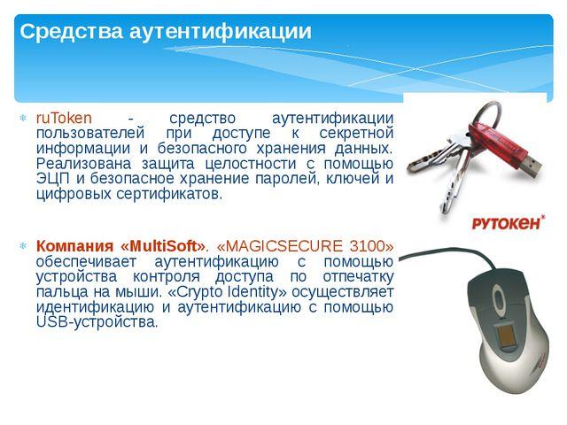 ruToken - средство аутентификации пользователей при доступе к секретной инфор...