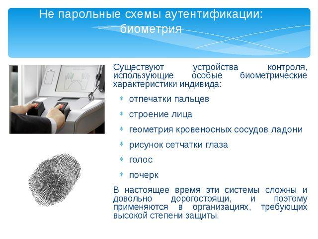 Не парольные схемы аутентификации: биометрия Существуют устройства контроля,...