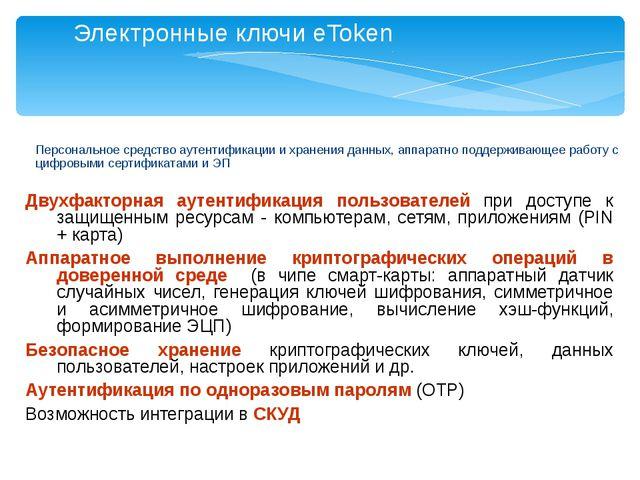 Электронные ключи eToken Персональное средство аутентификации и хранения данн...