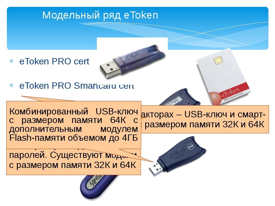 Модельный ряд eToken eToken PRO cert eToken PRO Smartcard cert eToken NG-OTP...