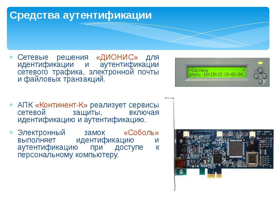 Сетевые решения «ДИОНИС» для идентификации и аутентификации сетевого трафика,...