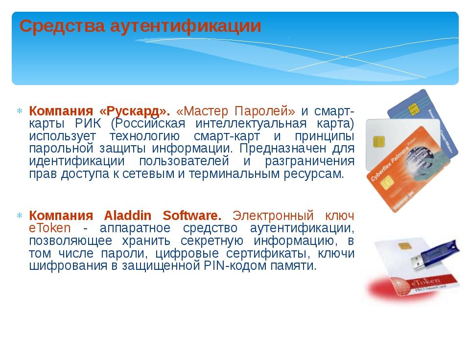 Компания «Рускард». «Мастер Паролей» и смарт-карты РИК (Российская интеллекту...