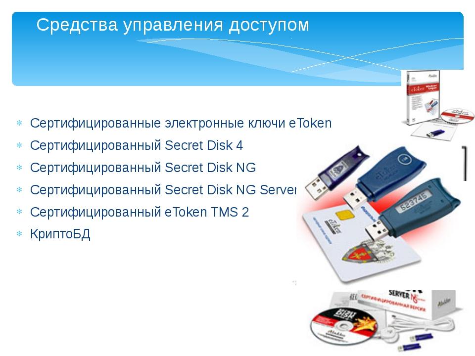 Средства управления доступом Сертифицированные электронные ключи eToken Серти...