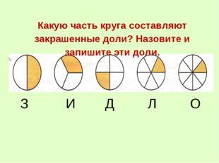 Какую часть круга составляют закрашенные доли? Назовите и запишите эти доли.