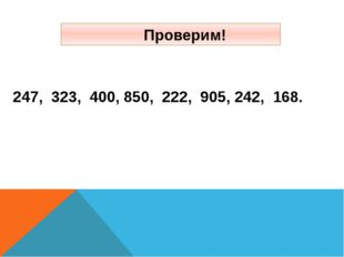 Проверим! 247, 323, 400, 850, 222, 905, 242, 168.