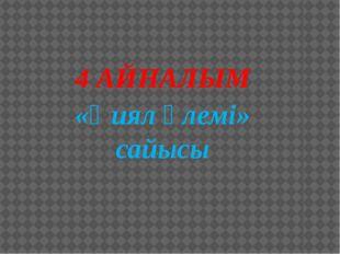 4 АЙНАЛЫМ «Қиял әлемі» сайысы