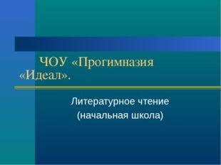 ЧОУ «Прогимназия «Идеал». Литературное чтение (начальная школа)