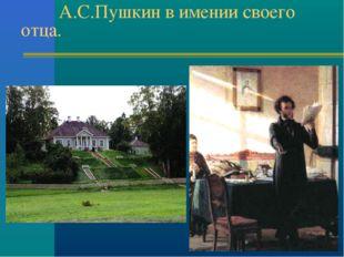 Село Михайловское. А.С.Пушкин в имении своего отца.