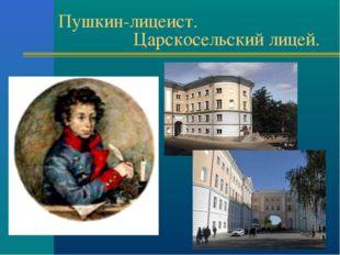 Пушкин-лицеист. Царскосельский лицей.