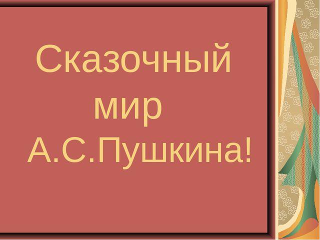 Сказочный мир А.С.Пушкина!