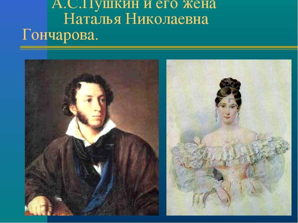 А.С.Пушкин и его жена Наталья Николаевна Гончарова.