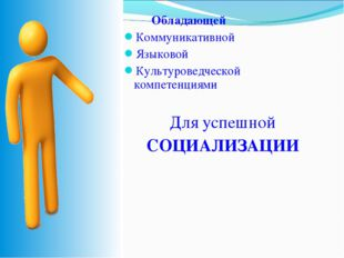 Обладающей Коммуникативной Языковой Культуроведческой компетенциями Для успе