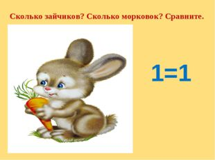 1=1 Сколько зайчиков? Сколько морковок? Сравните.