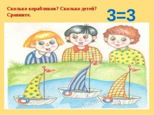 3=3 Сколько корабликов? Сколько детей? Сравните.