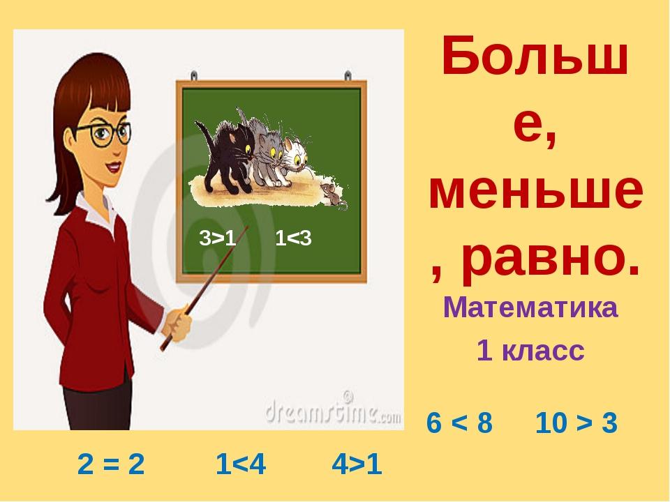Больше, меньше, равно. Математика 1 класс 3>1 1 3