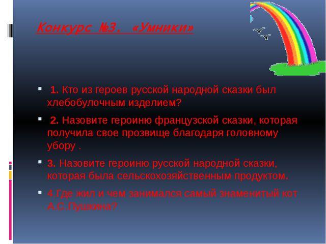 Конкурс№3. «Умники» 1. Кто из героев русской народной сказки был хлебобулочн...
