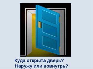 Куда открыта дверь? Наружу или вовнутрь?
