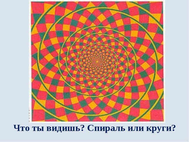 Что ты видишь? Спираль или круги?