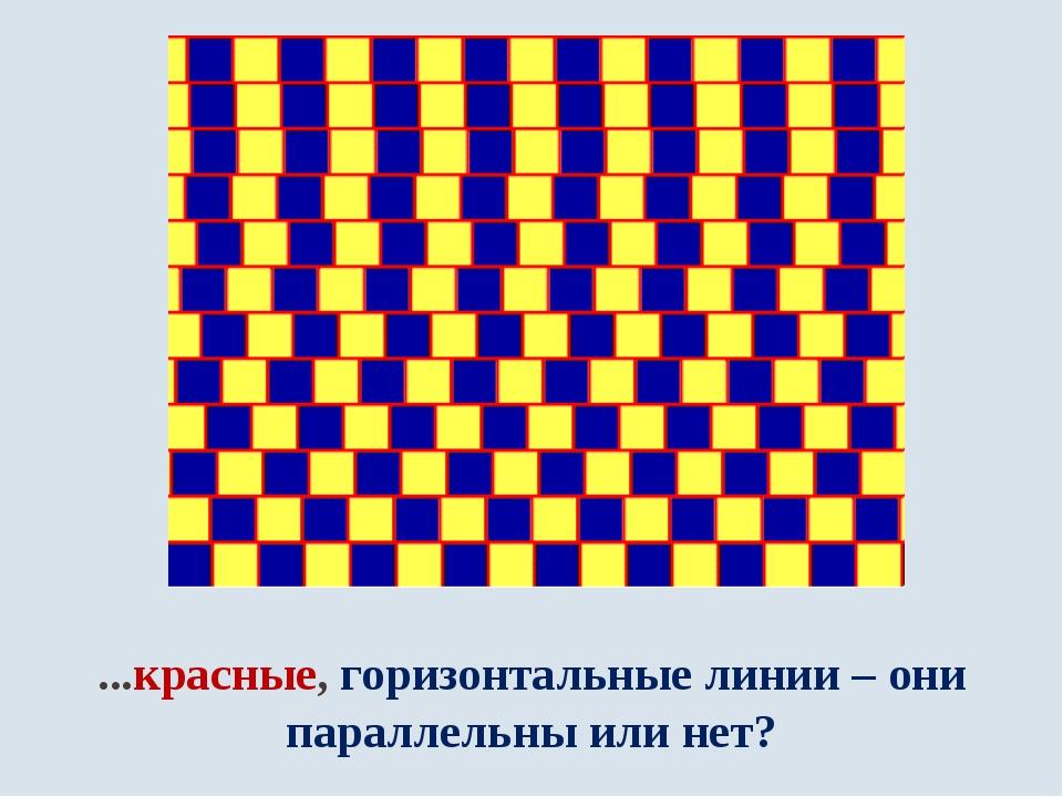 ...красные, горизонтальные линии – они параллельны или нет?