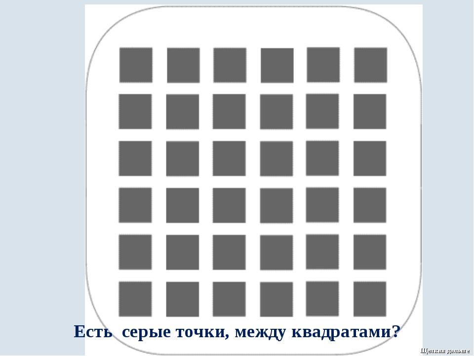 Есть серые точки, между квадратами? Щелкни дальше
