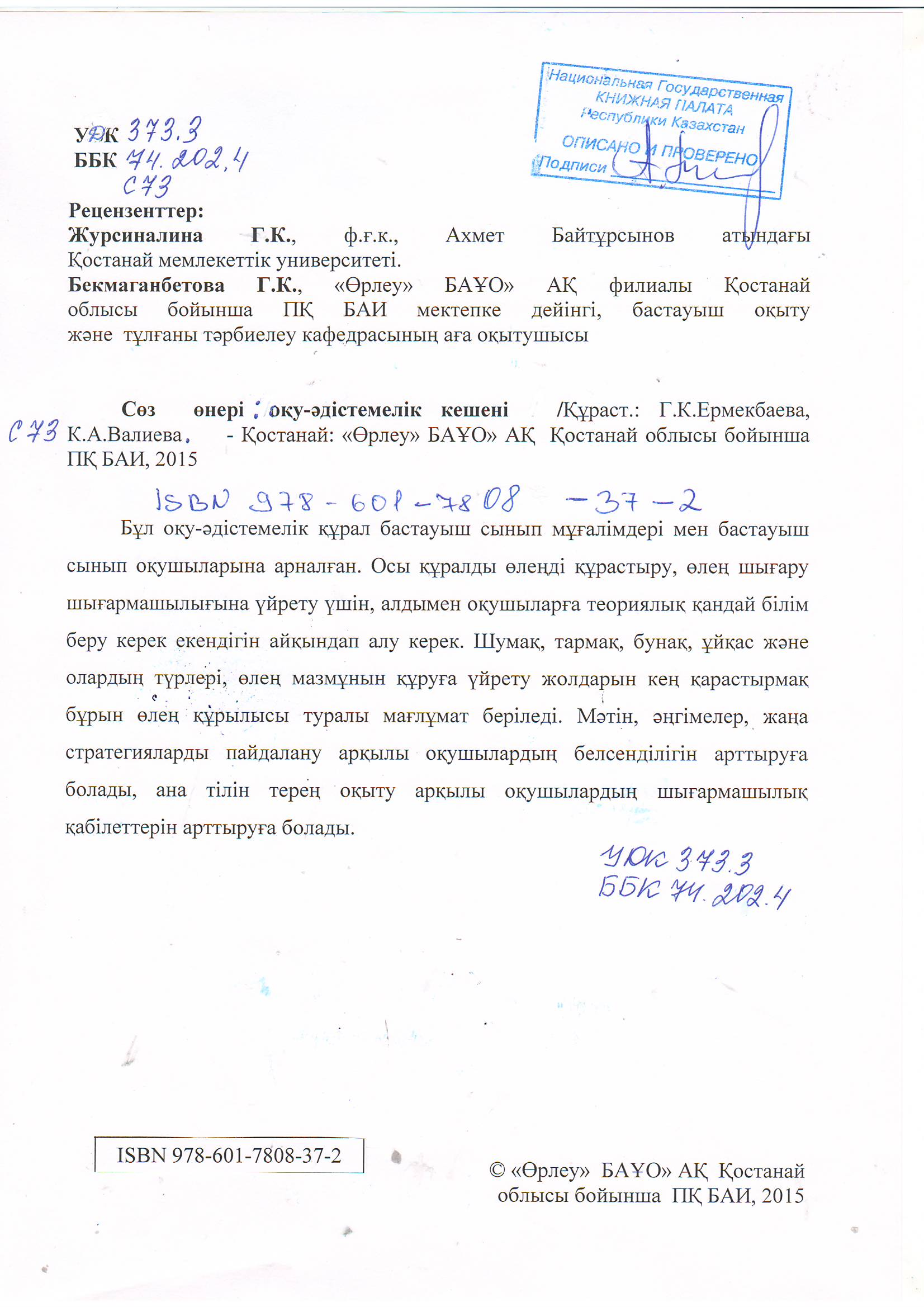 C:\Users\Lenovo\Desktop\Ермекбаева, Валиева.JPG