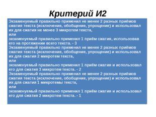 Критерий И2 Экзаменуемый правильно применил не менее 2 разных приёмов сжатия