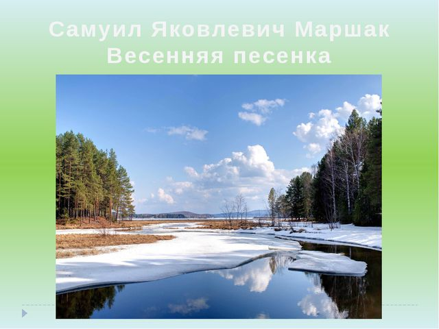 Самуил Яковлевич Маршак Весенняя песенка