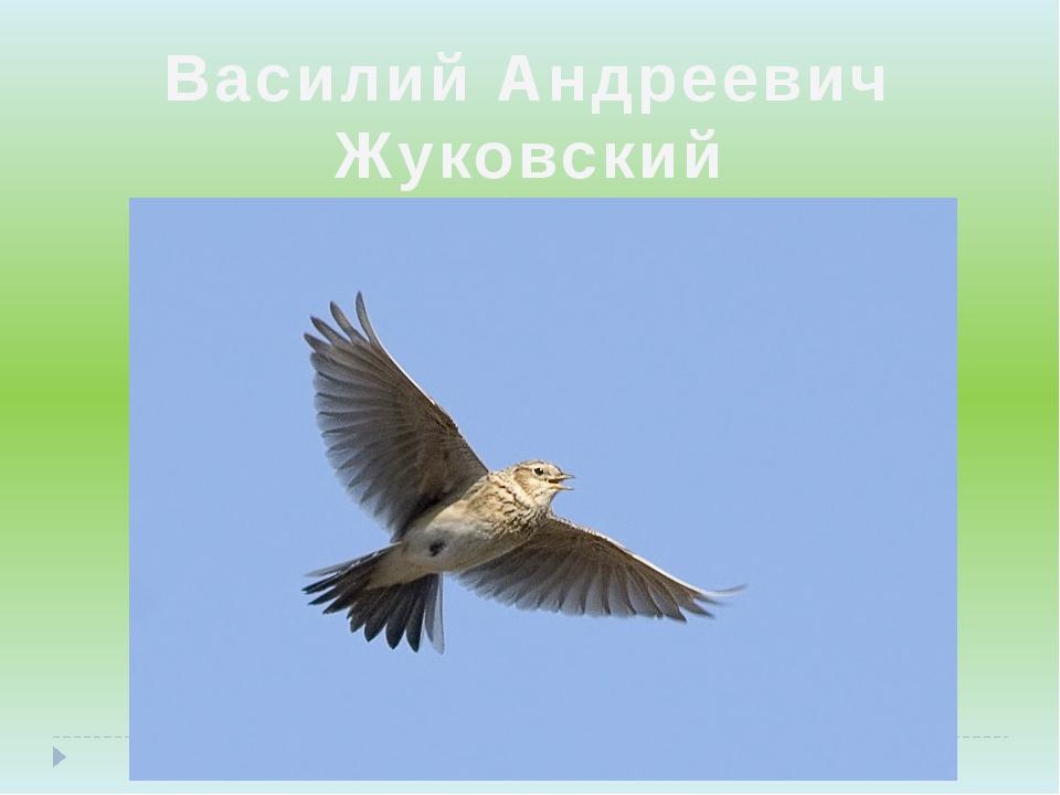 Василий Андреевич Жуковский «Жаворонок»