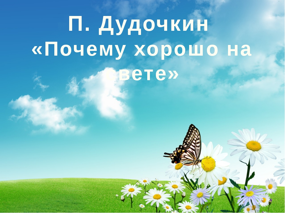 П. Дудочкин «Почему хорошо на свете»