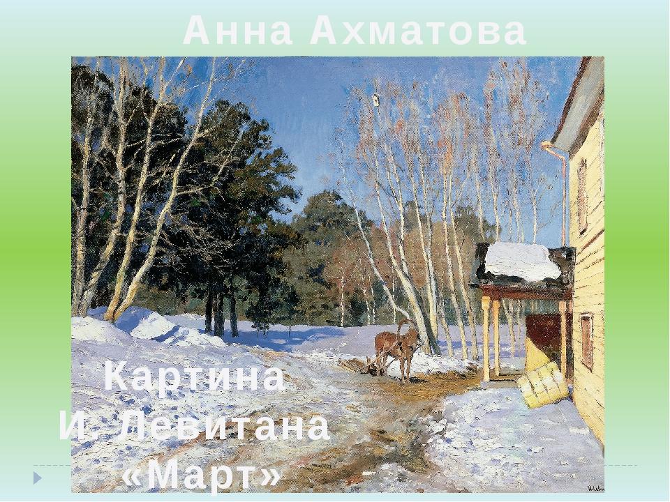 Анна Ахматова Картина И. Левитана «Март»